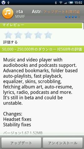 Xperia(エクスペリア)で画面キャプチャしたAstro Player Beta 1.64 のアップデート画面
