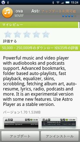 Xperia(エクスペリア)で画面キャプチャしたAstro Player Beta 1.70 のアップデート画面