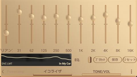 Pioneer(パイオニア)カロッツェリア(Carrozzeria)のチューナーメインユニットMVH-3100にアプリPowerampのイコライザー調整で音質改善を目指す