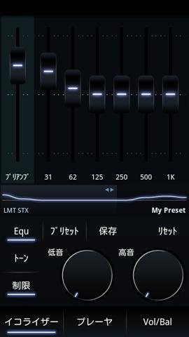Xperia(エクスペリア)でのオーディオプレーヤーPowerampの縦位置画面では「制限」のボタンが表示される