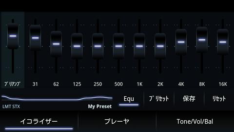 Xperia(エクスペリア)でのオーディオプレーヤーPowerampの横位置画面ではボリュームとトーンが表示されなくなった