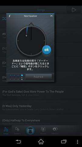 SoundBest Music Playerで'聴感テスト開始左右から高さの違う音がランダムに聞こえる