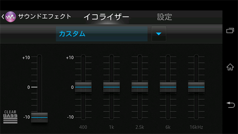 ソニーモバイルコミュニケーションズのXperia Z(SO-02E)エクスペリア Zのイコライザー