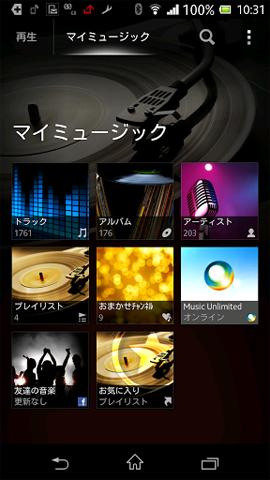 ソニーモバイルコミュニケーションズのXperia Z(SO-02E)エクスペリア Zのメインメニュー